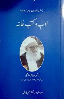 Adab-o-Kutub Khana-15 published