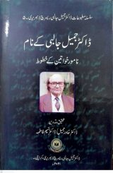 Eminent women's letters to Dr Jamil Jalibi published in book form